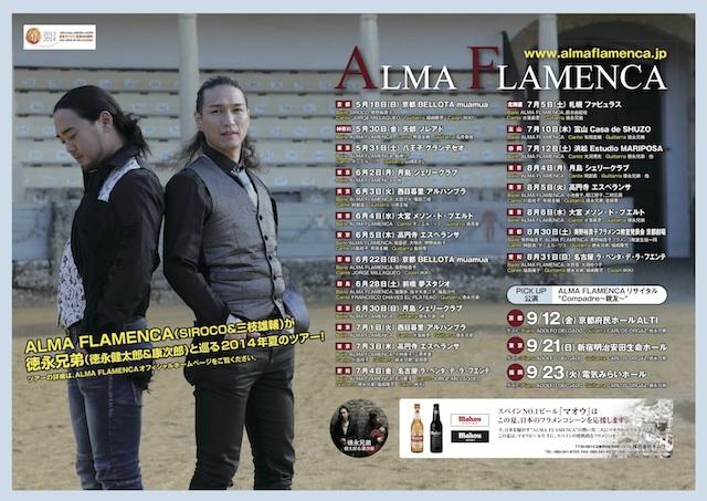 alma_flamenco_2014a
